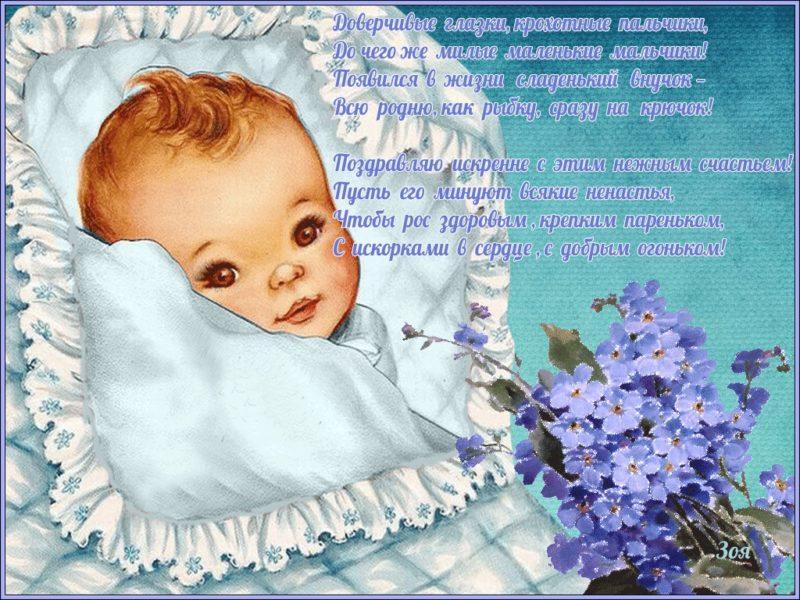 С рождением внука картинки