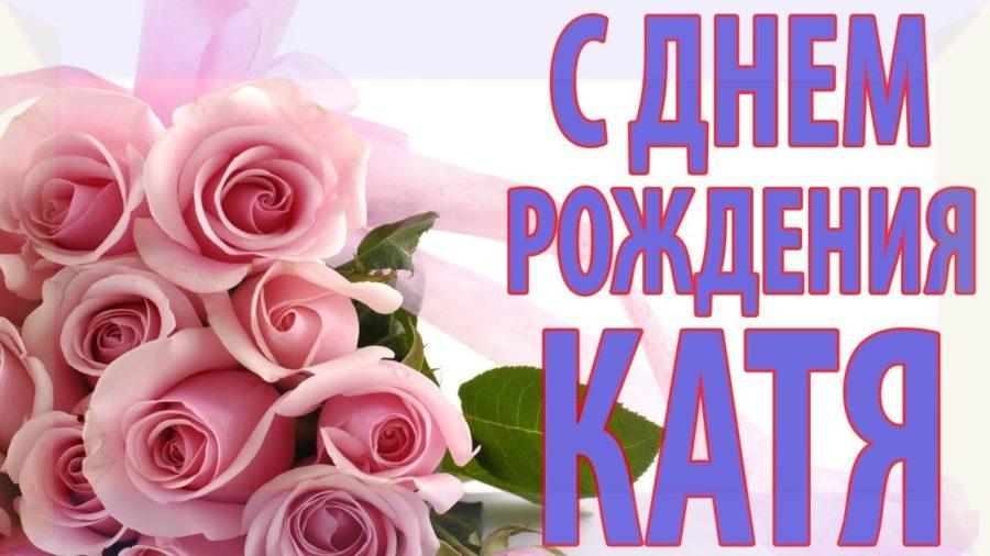 Катя с днем рождения картинки
