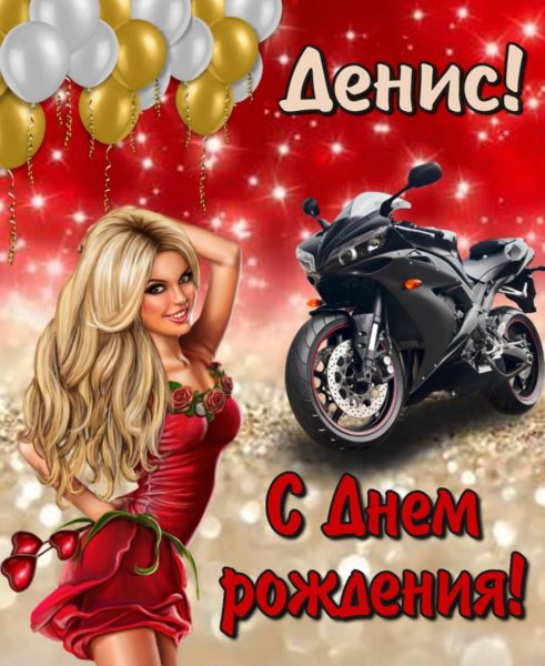 С днем рождения Денис картинки
