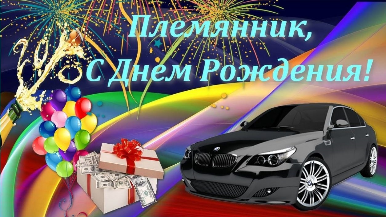 С днем рождения Паша картинки