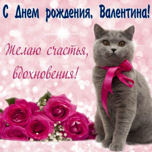 С днем рождения Валентина картинки