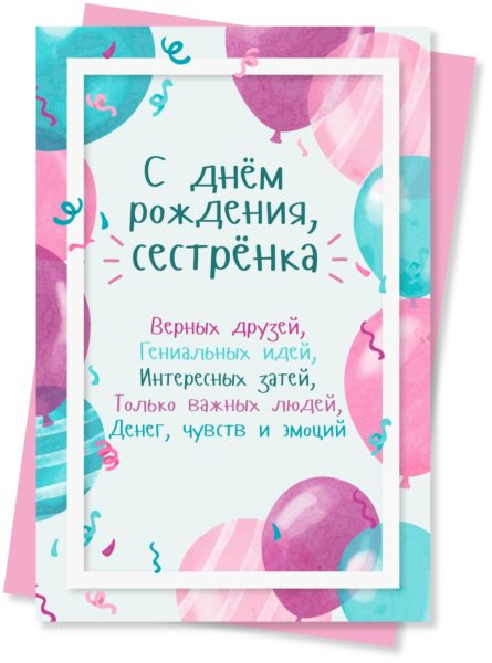 Картинки С днем рождения сестренка