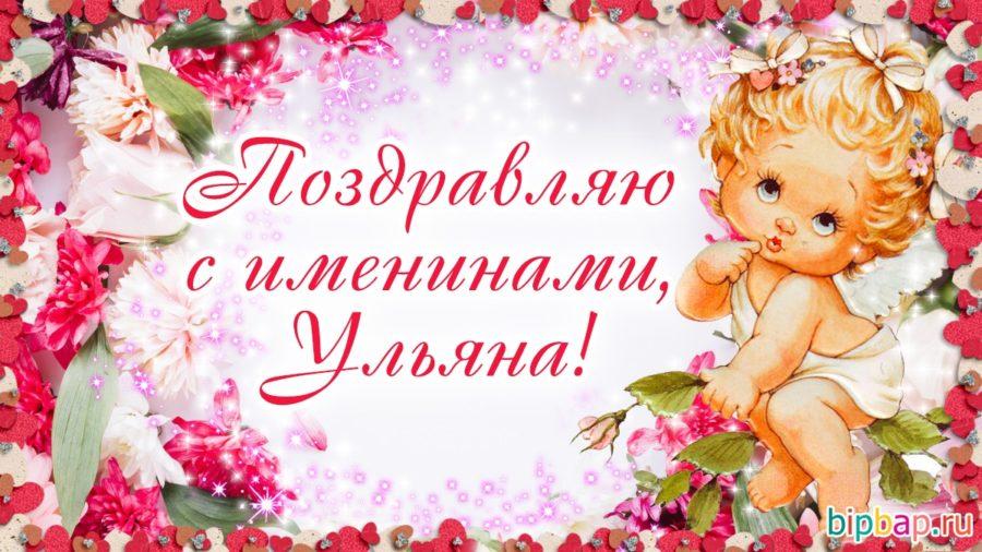 С днем рождения Ульяна картинки