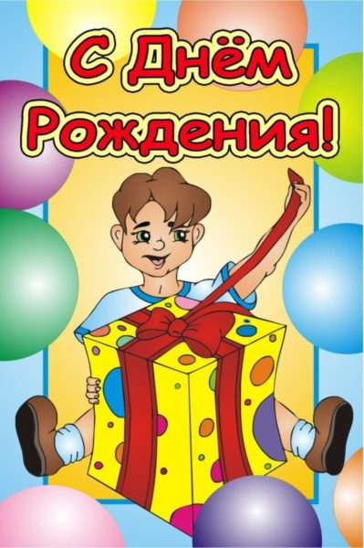 Картинки с днем рождения мальчику