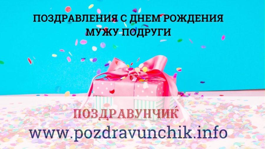Картинки с днем рождения мужу