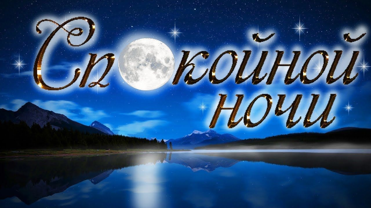 Картинки спокойной ночи любимый