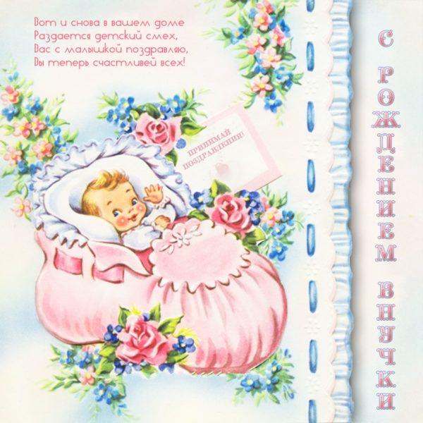 Картинки с рождением внучки