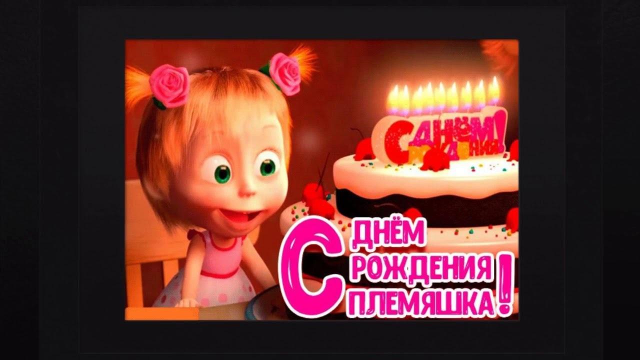 Картинки с днем рождения племяннице