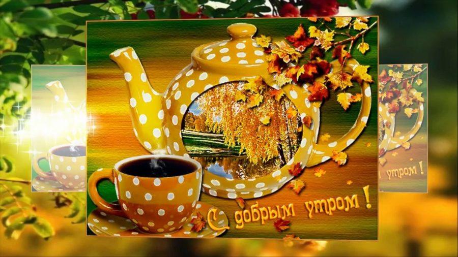 Доброе утро: красивые осенние картинки