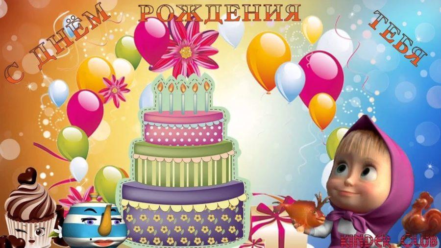 Маша с днем рождения картинки