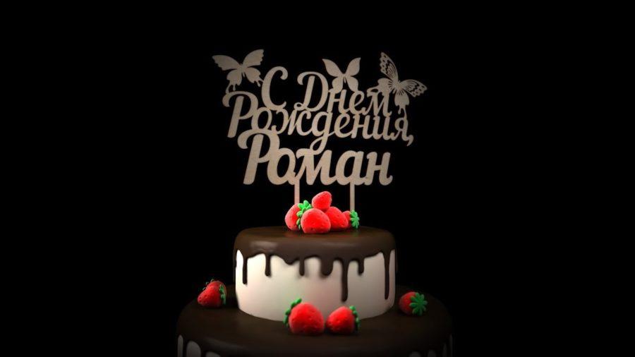 Рома с днем рождения картинки