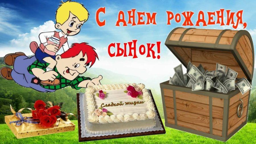 С днем рождения сына картинки – поздравления