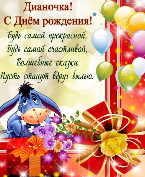 С днем рождения Диана картинки
