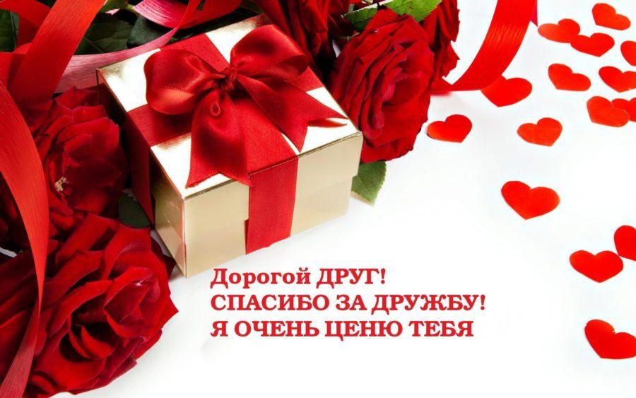 Спасибо дорогая – красивые картинки