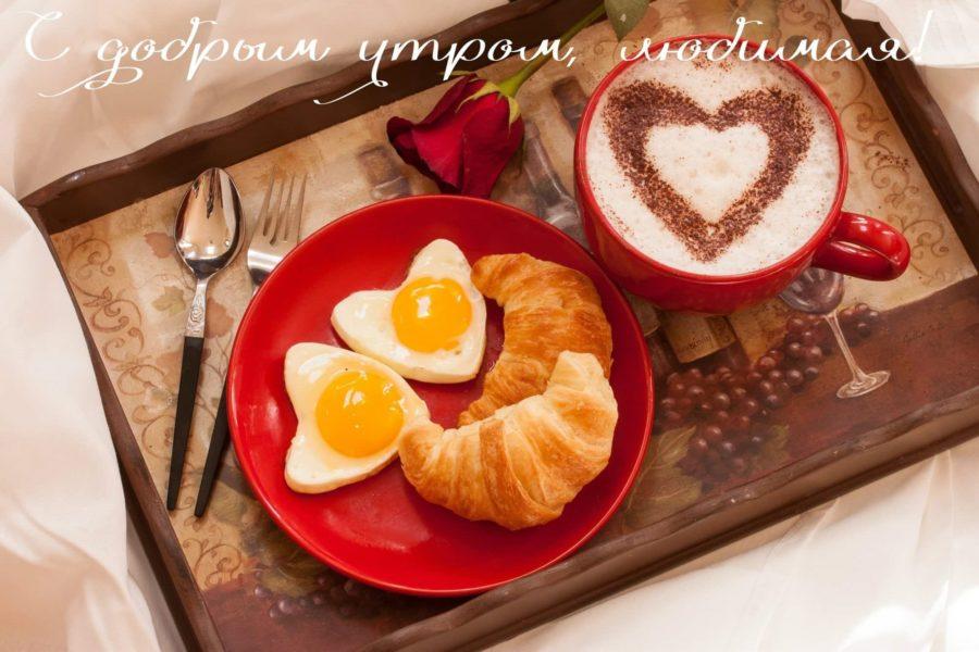 Картинки доброе утро любимый