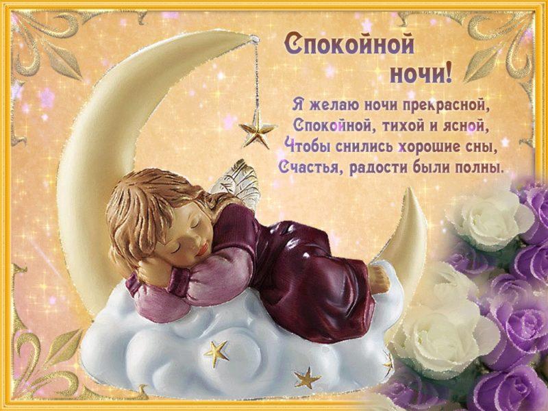 Спокойной ночи картинки красивые и прикольные с пожеланиями