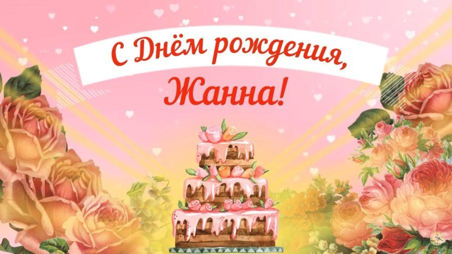 С днем рождения Жанна картинки