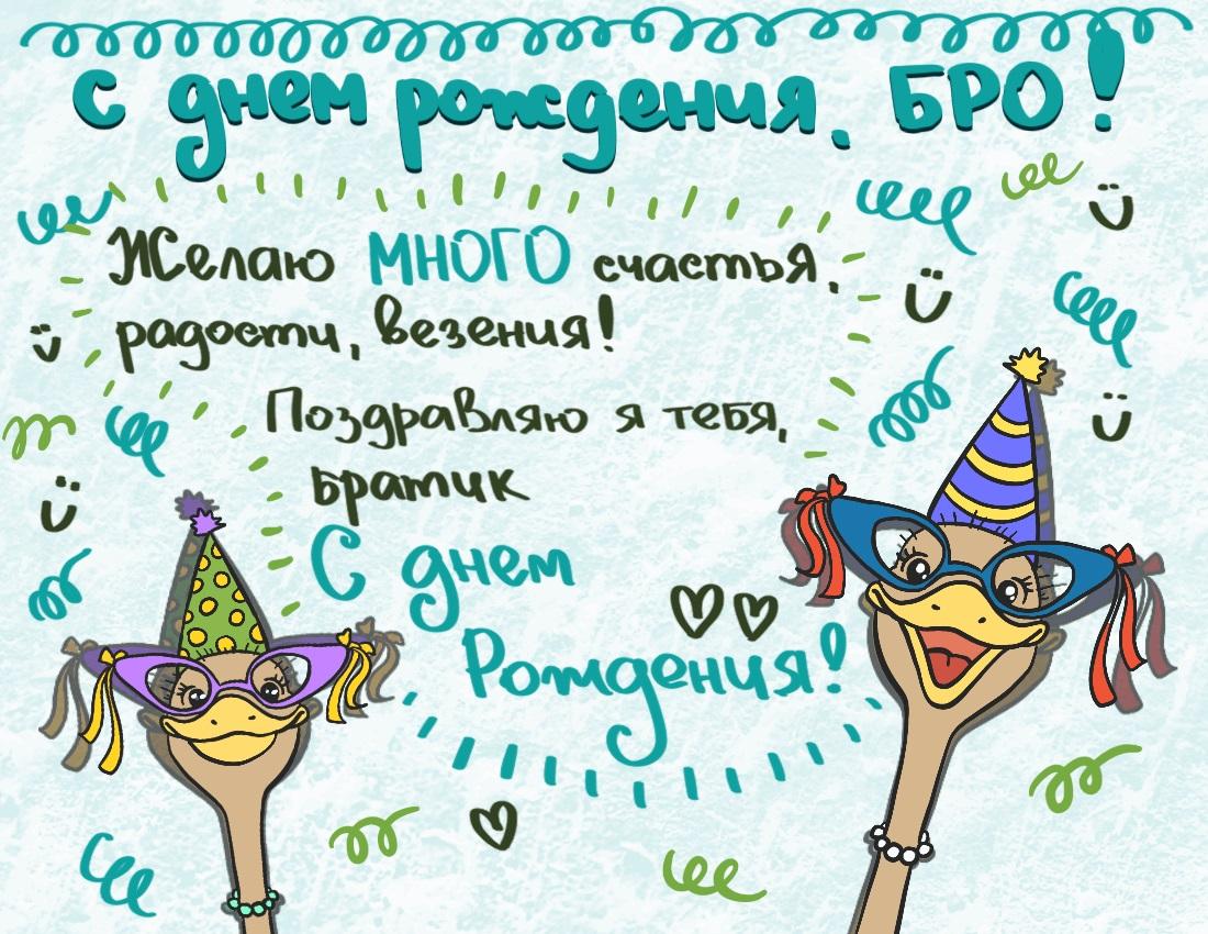 Прикольные и смешные картинки с днем рождения