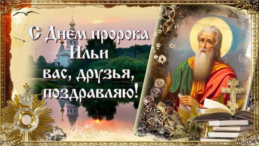 С днем рождения Илья картинки