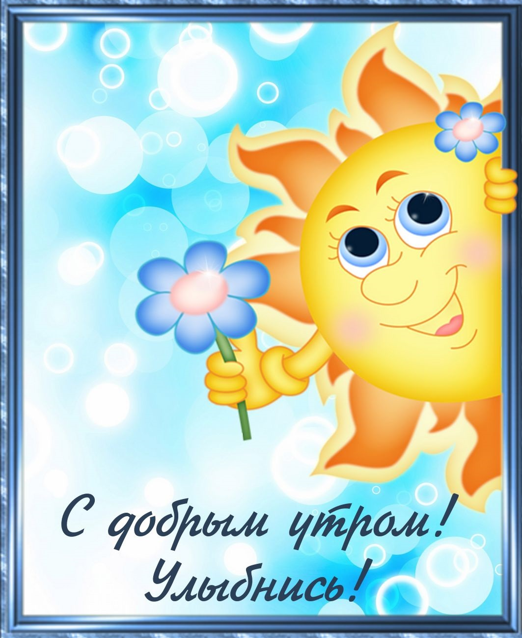 Картинки с добрым утром и позитивом