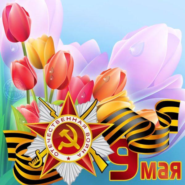 Картинки 9 мая – День Победы