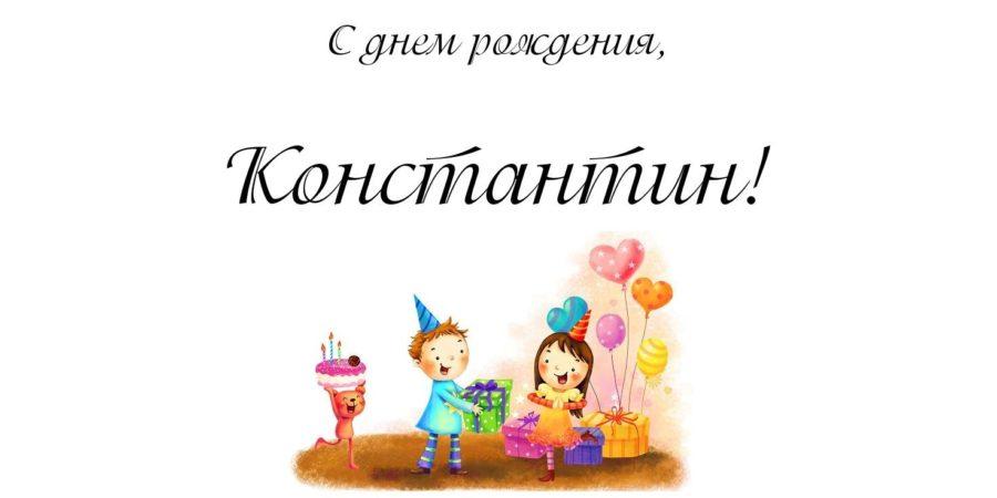 С днем рождения Костя картинки