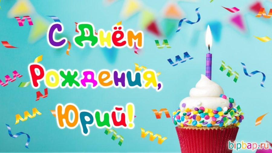 Юра с днем рождения картинки