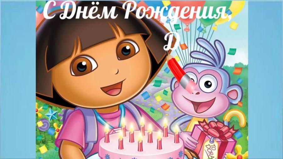 С днем рождения Даша картинки