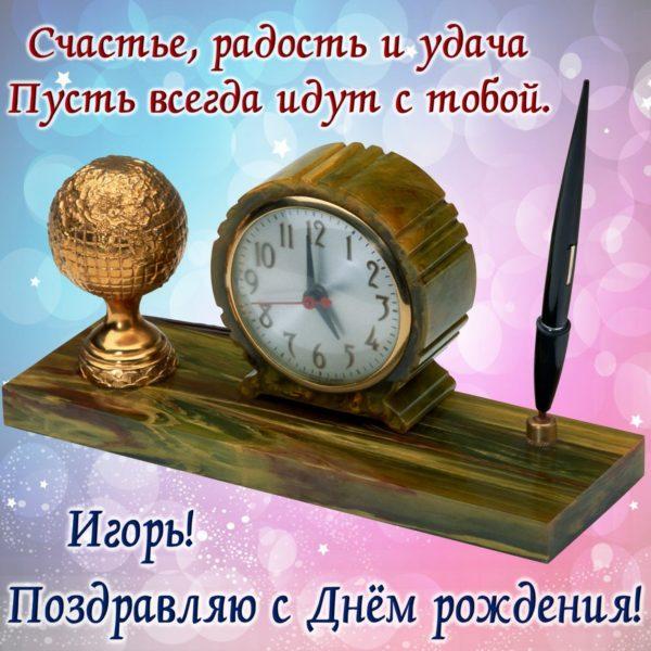 С днем рождения Игорь картинки