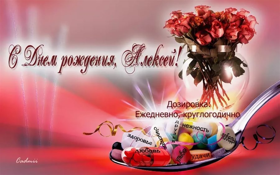 С днем рождения Алексей картинки