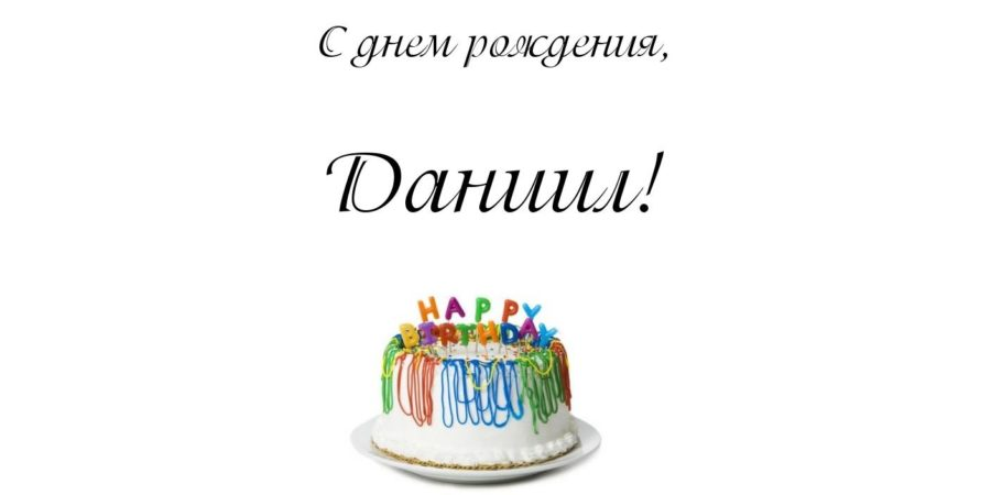 С днем рождения Даня картинки