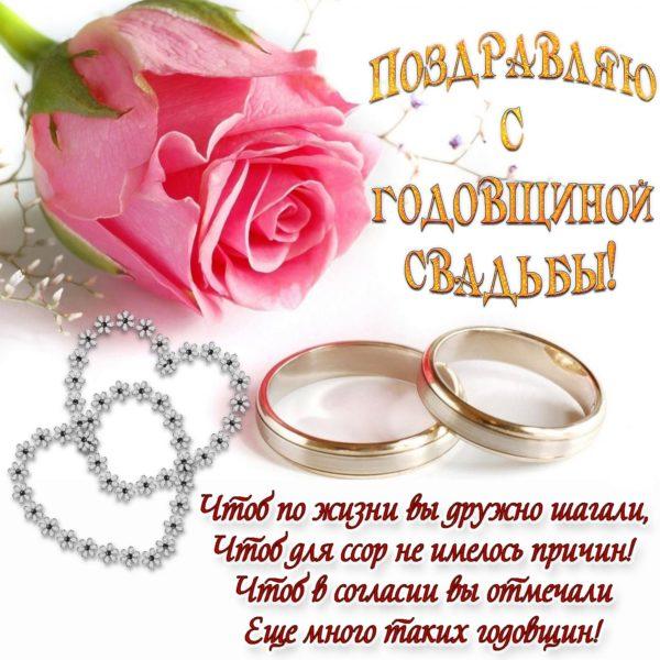 С годовщиной свадьбы красивые картинки с пожеланиями