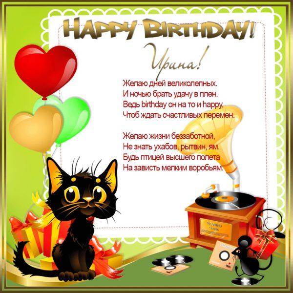 С днем рождения Полина картинки
