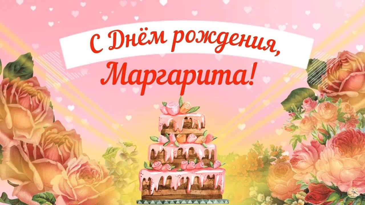 С днем рождения Рита картинки
