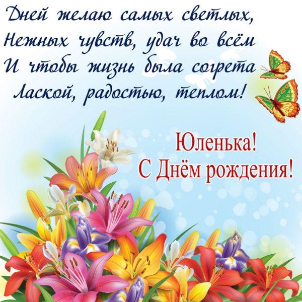 С днем рождения Юля картинки