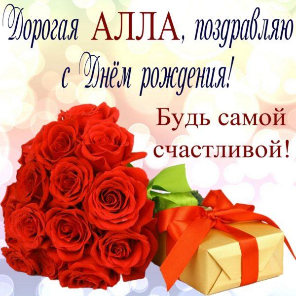 С днем рождения Алла картинки