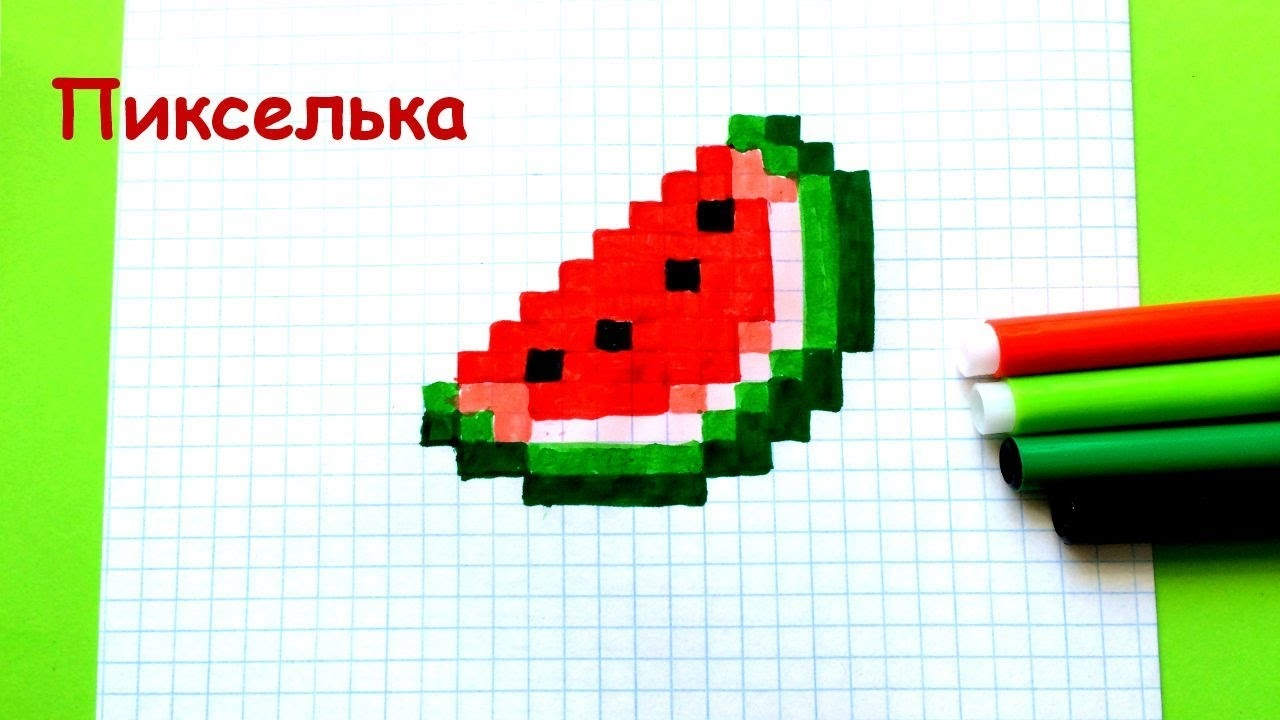Рисунки по клеточкам: еда