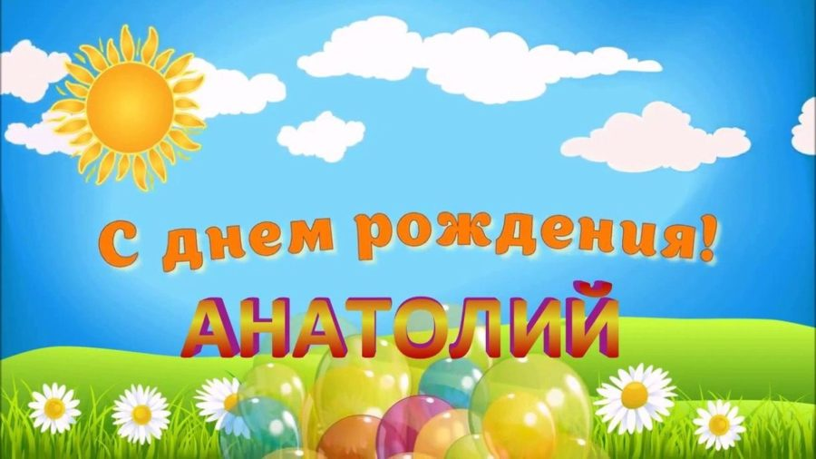 Анатолий с днем рождения картинки