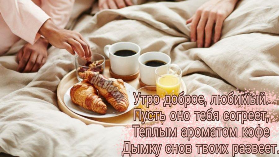 Доброе утро картинки для мужчины