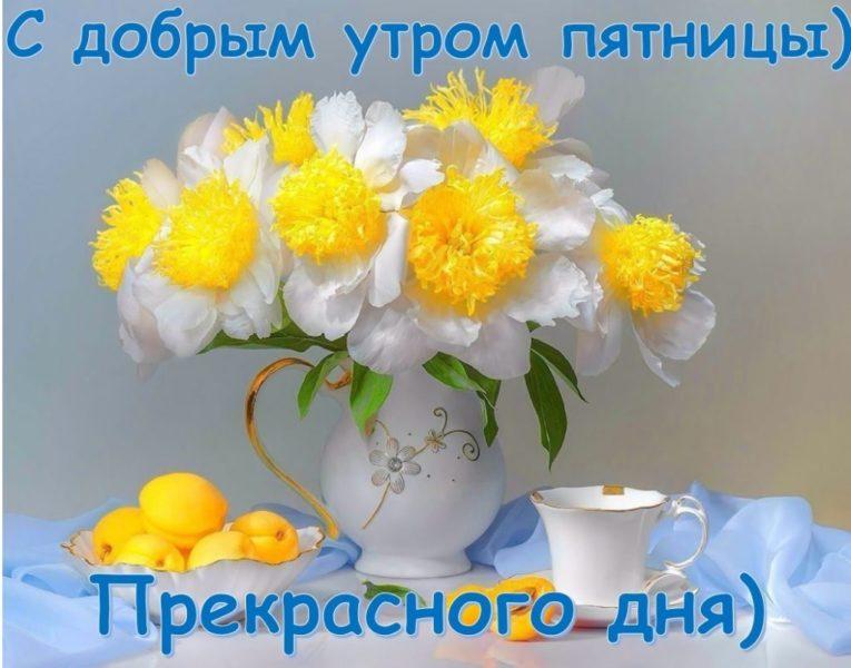 Доброе утро пятница: картинки