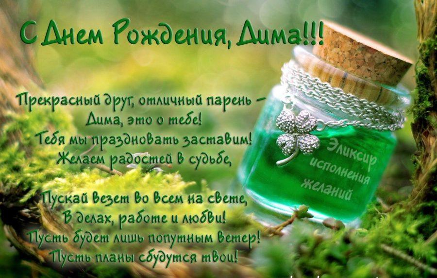С днем рождения Дима картинки